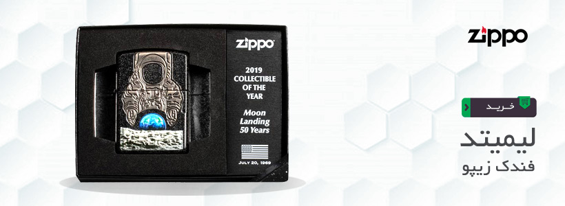 zippo-Limited-