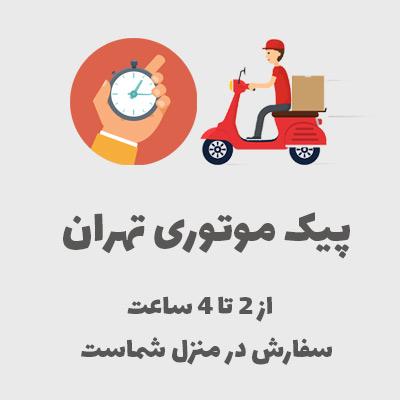 پیک موتوری برای خریدهای تهران-اسموکیش