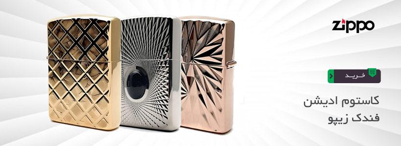 فندکهای کاستوم ادیشن زیپو در اسموکیش Zippo Custom Edition