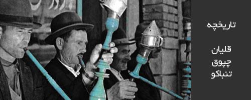 تاریخچه قلیان چپوق و تنباکو